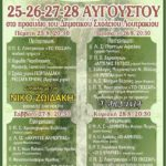 Ποζαρίτικα Λουτρά Πόζαρ 2016 Πρόγραμμα