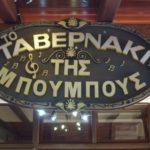 Ταβέρνες Εστιατόρια Όρμα