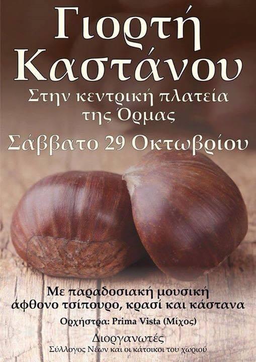 Γιορτή Κάστανου Όρμας Αλμωπίας