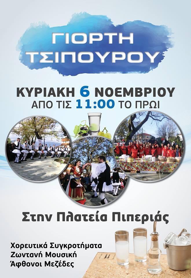 Γιορτή Τσίπουρου στην Πιπεριά Αλμωπίας