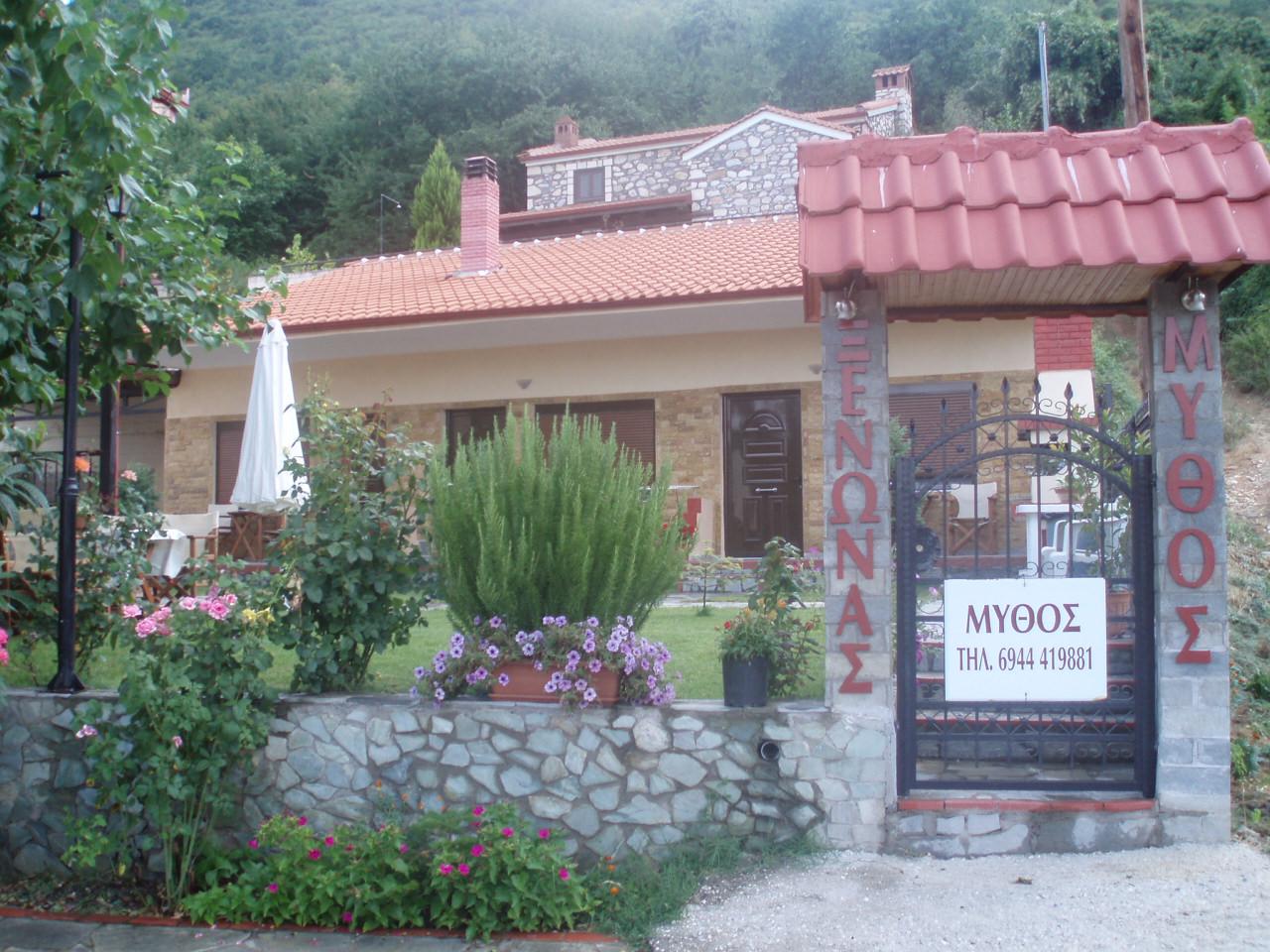 Ξενώνας Μύθος στην Όρμα Πέλλας Λουτράκι Πόζαρ
