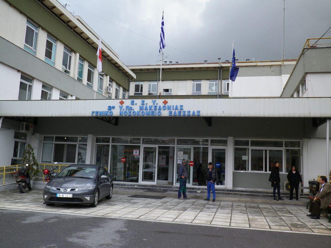 Γενικό Νοσοκομείο Έδεσσας | Χρήσιμες πληροφορίες - loutrapozar.gr